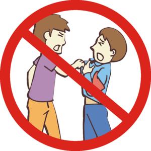 禁止打架斗殴.png
